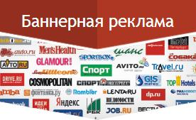Реклама баннерами в интернет баннерная реклама для сайта стоимость