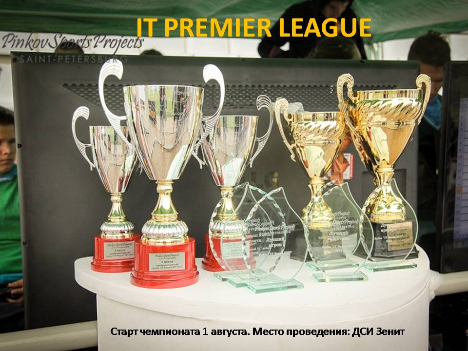 IT PREMIER LEAGUE