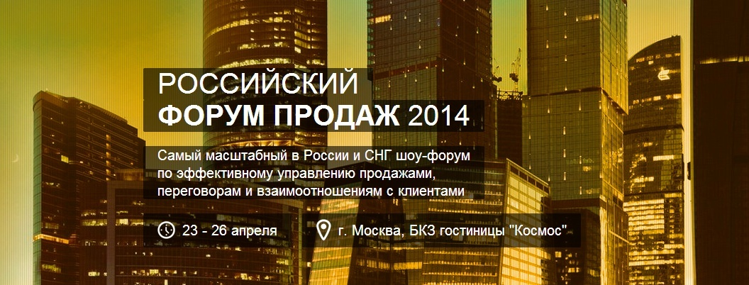 Russian Sales Forum 2014